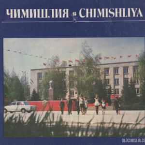 "Редакция ""ТИМПУЛ"" - 1987. Фото: Ананина Т.М."