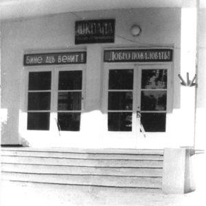 """Молдавская средняя школа №3. Сегодня это лицей """"M.Eminescu"""". 1973 г."""