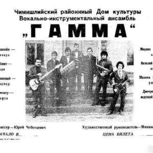 "Участники группы ""Гамма""."