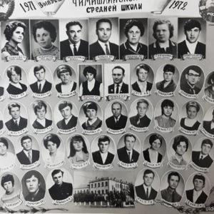 Выпускники вечерней средней школы. 1971-1972 гг. 8-й выпуск. Источник: Лариса Жосу.